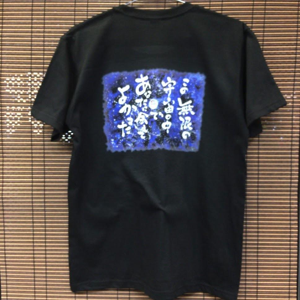 オリジナルTシャツ「この無限の宇宙の中で」