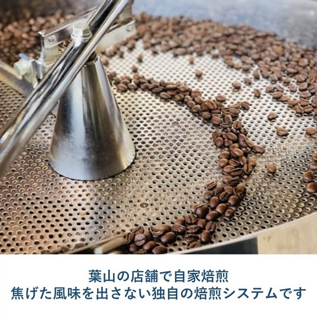 bitter blend Morning「モーニング」200g <フレンチローストベース>