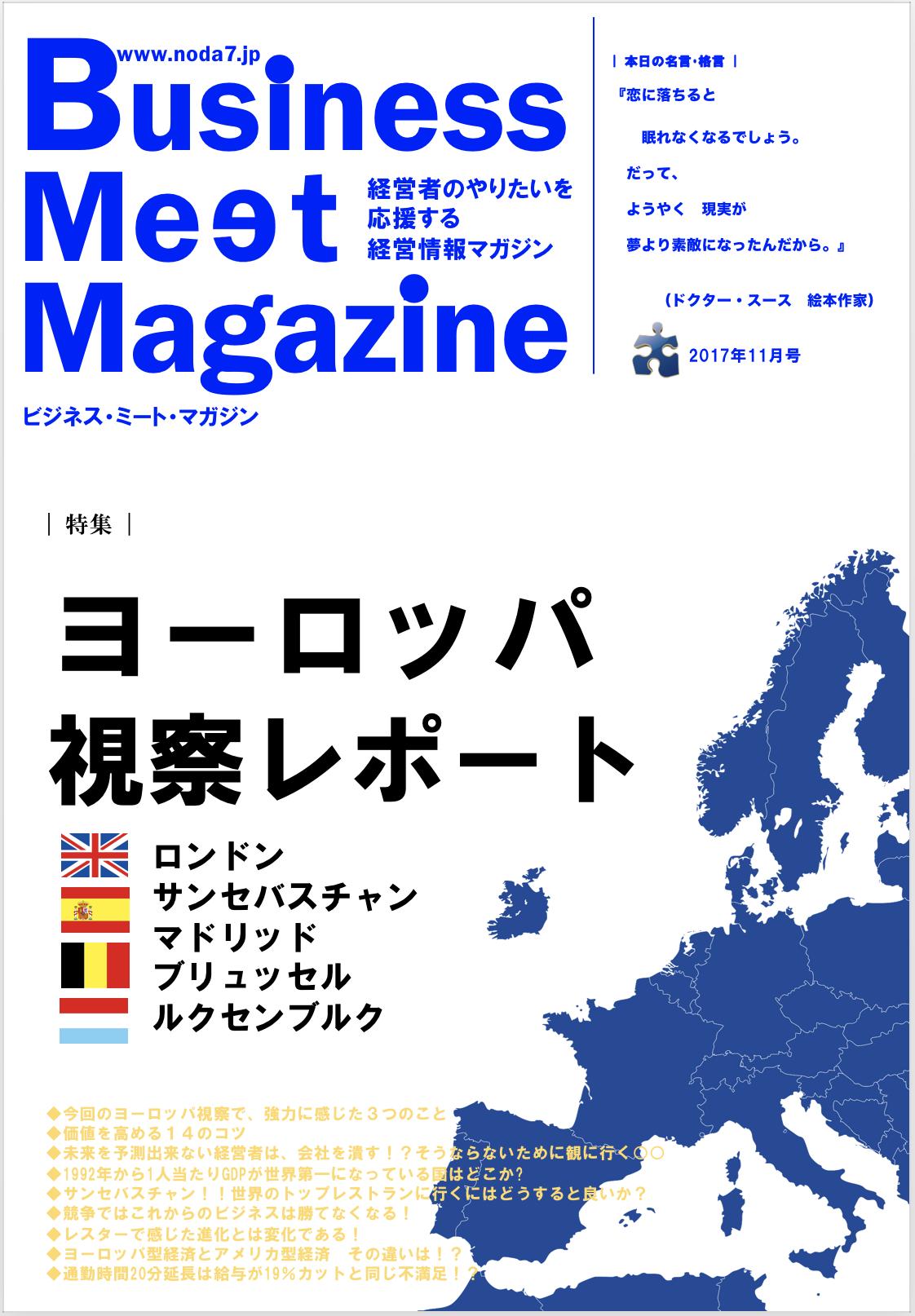 【雑誌】BMM2017年11月号ヨーロッパ視察レポート