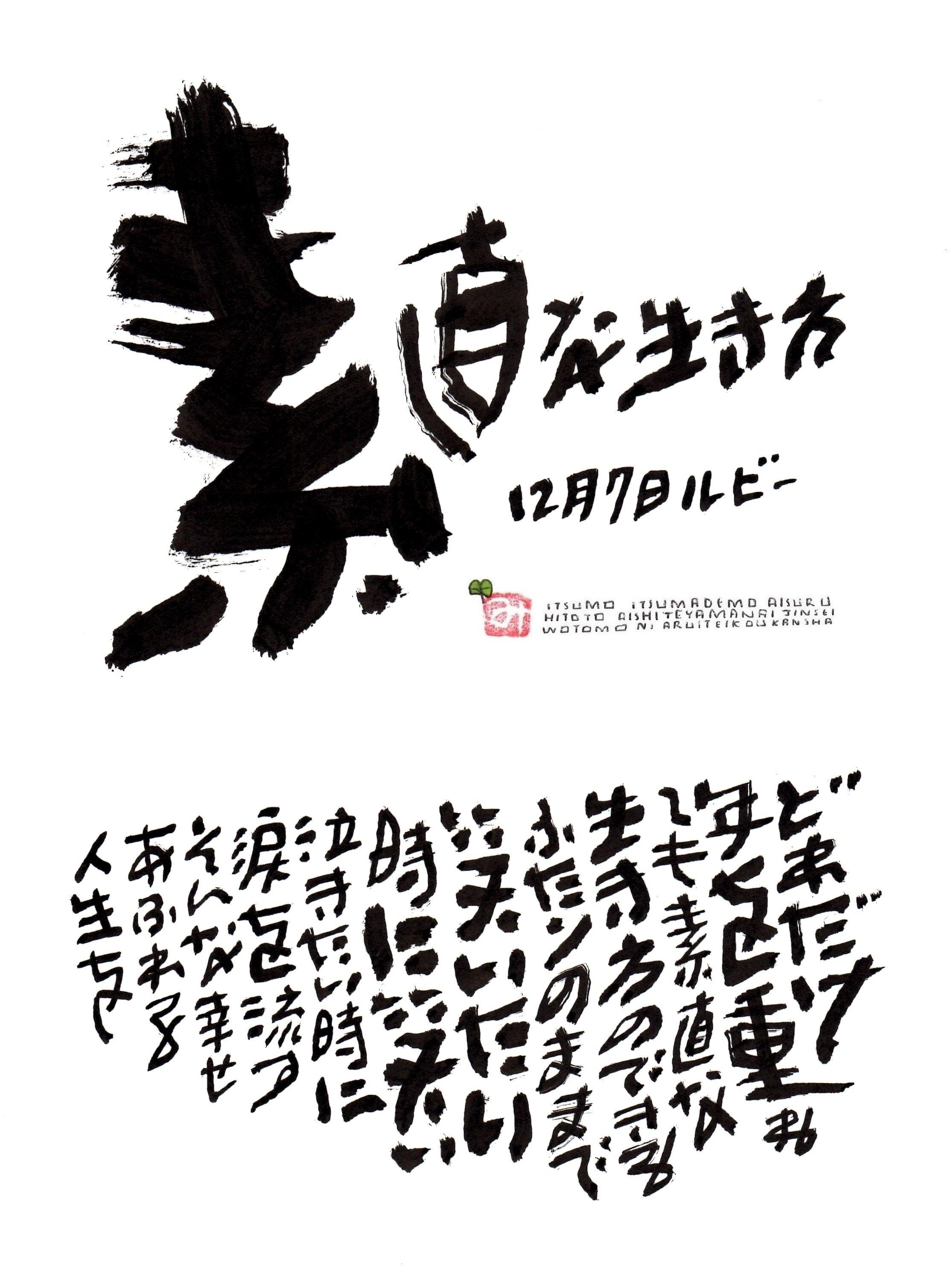 12月7日 結婚記念日ポストカード【素直な生き方】