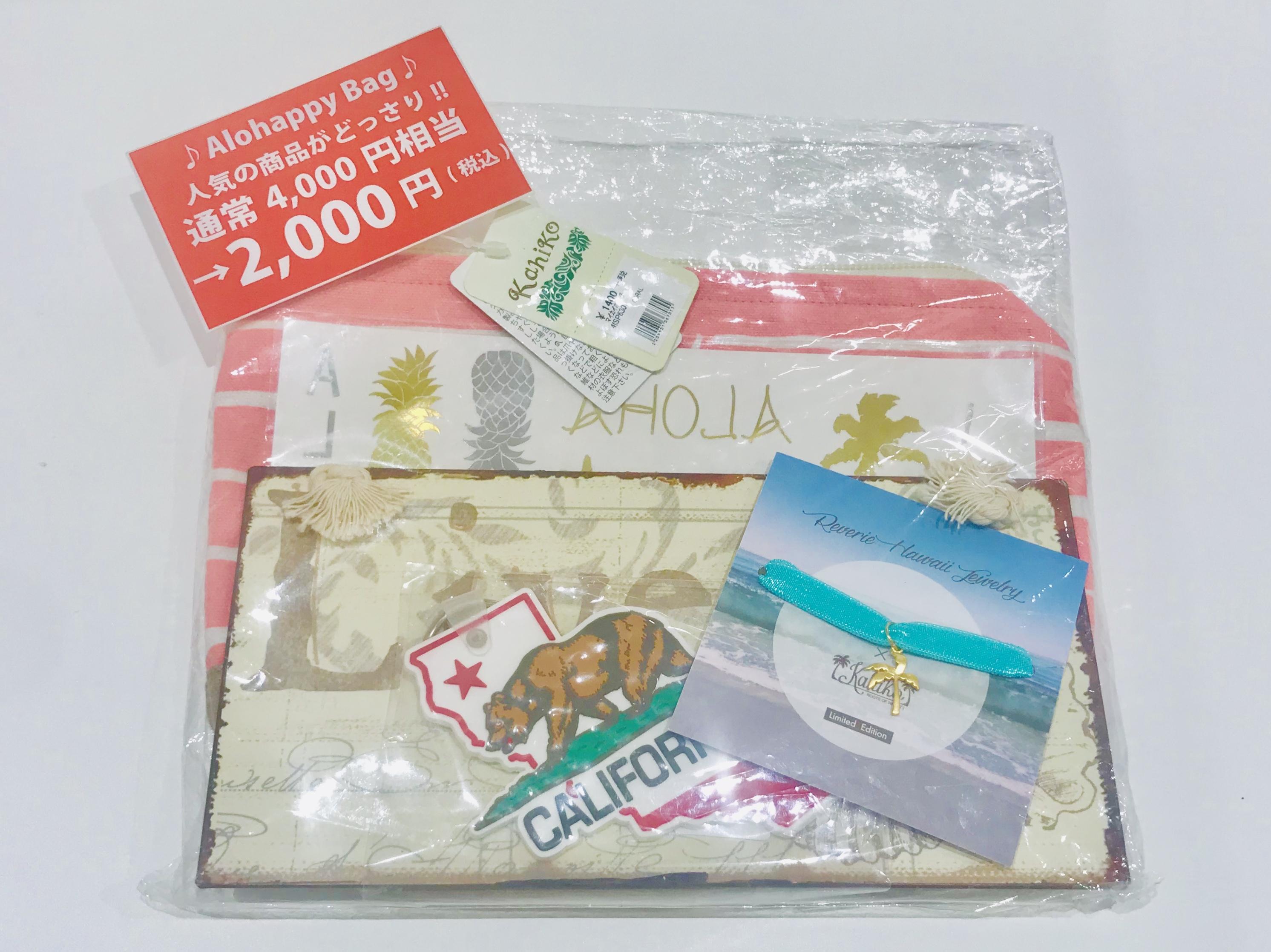 ALOHAPPY BAG
