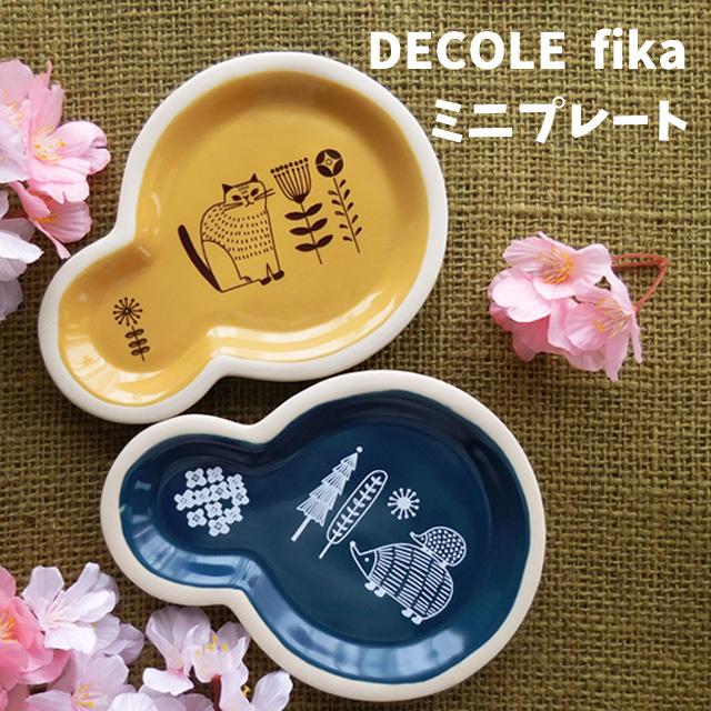 (343) デコレ フィーカ ミニプレート 小皿 ソーサー