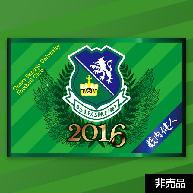 非売品 大阪産大サッカー部応援フラッグ