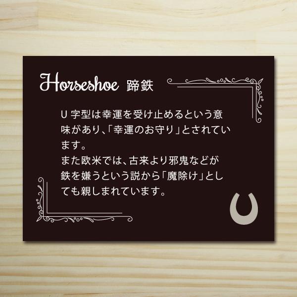 【蹄鉄】ハッピーモチーフポチ袋 PHM03-2