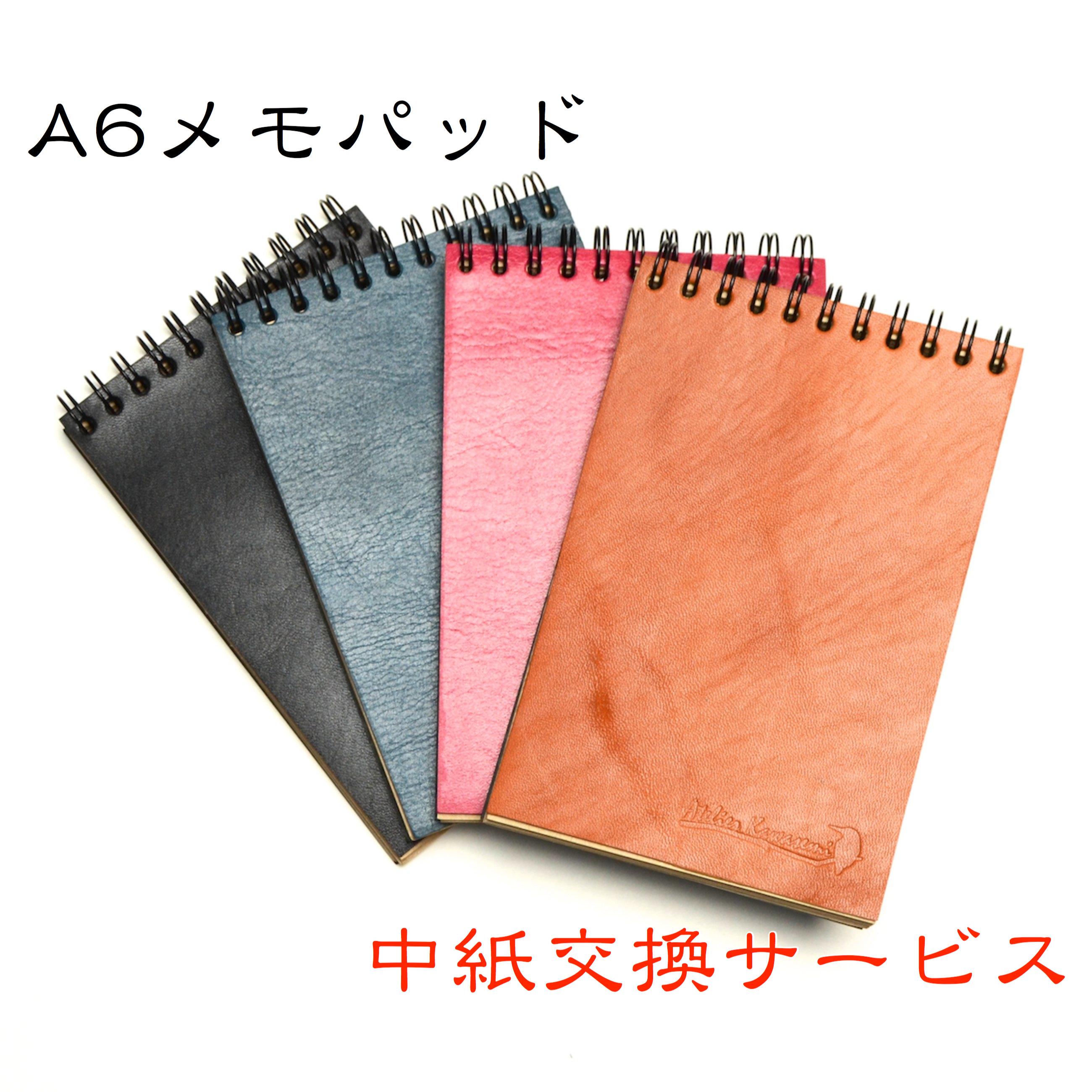 A6メモパッド中紙交換(中紙2セットとリングの色をお選びください。)