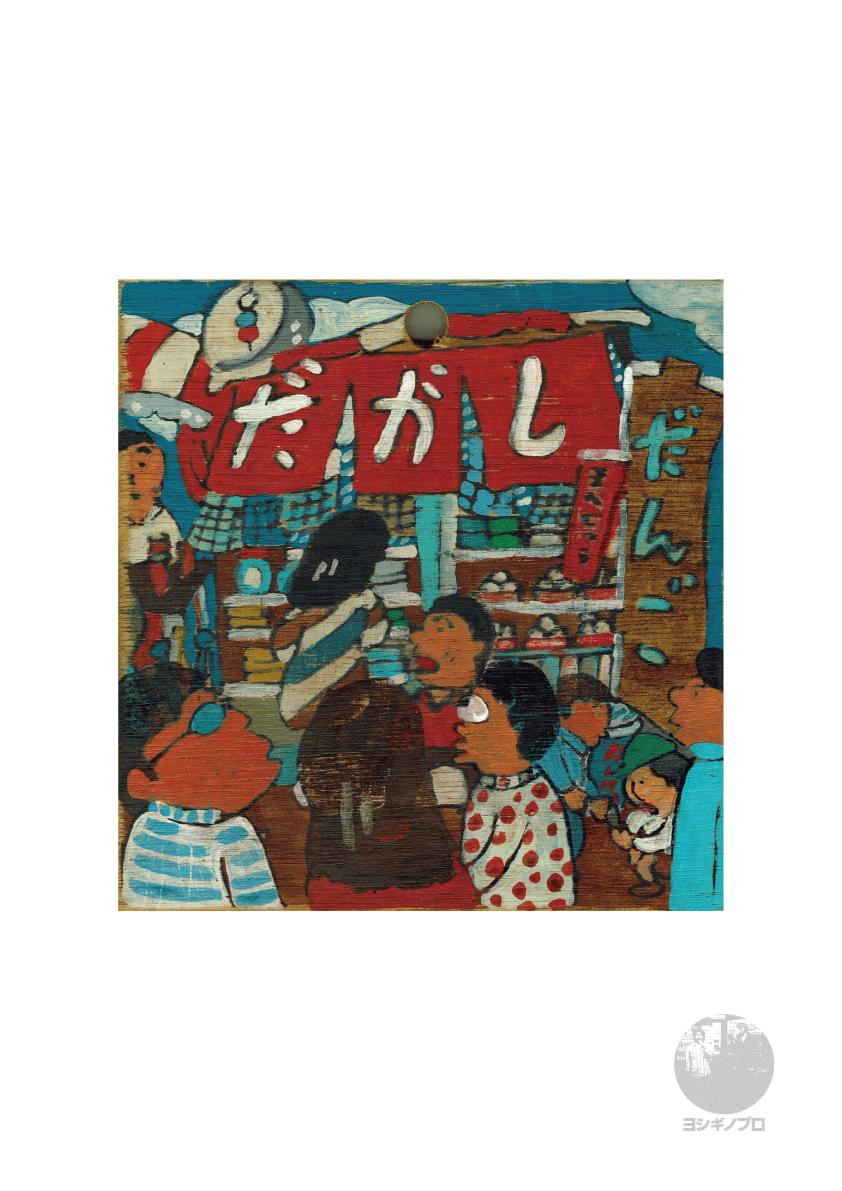 ミニポスター駄菓子屋シリーズ『だんご』