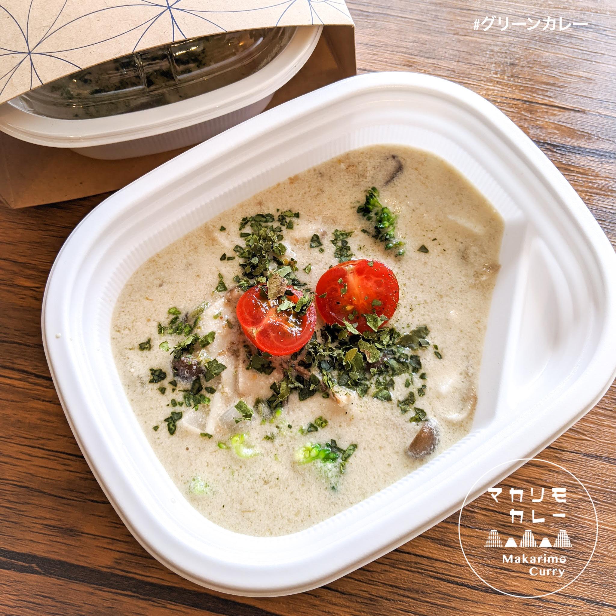 [ ルウのみ ] グリーンカレー / Green Curry Roux / 綠咖哩純醬