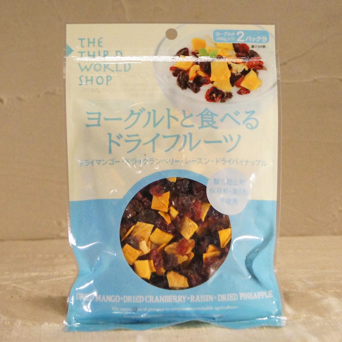 【第3世界ショップ】ヨーグルトと食べるドライフルーツ
