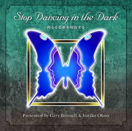 Stop Dancing in the Dark-内なる葛藤を解放する-CD