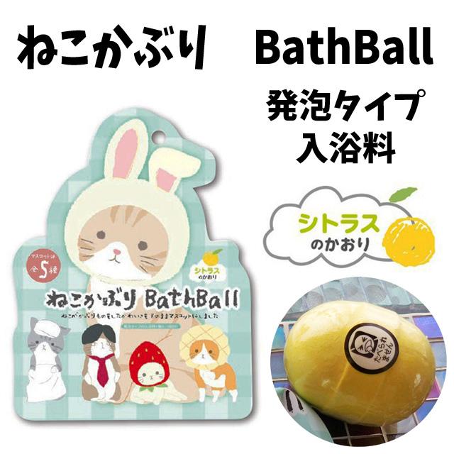 (319) ねこかぶり バスボール 発泡 入浴剤 シトラスの香り