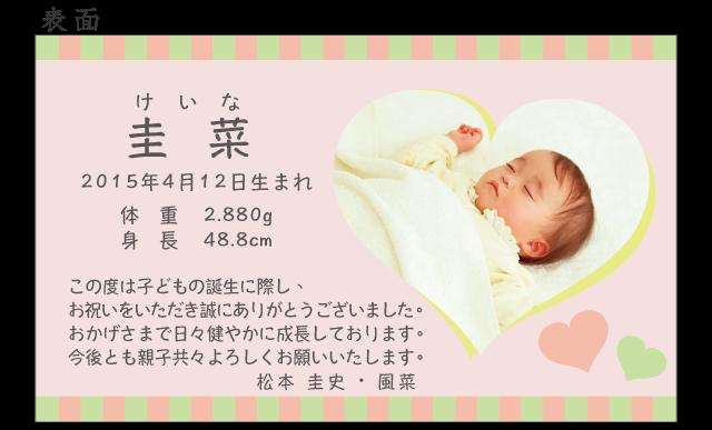出産内祝いのメッセージカード かわいいキュートライン 100枚