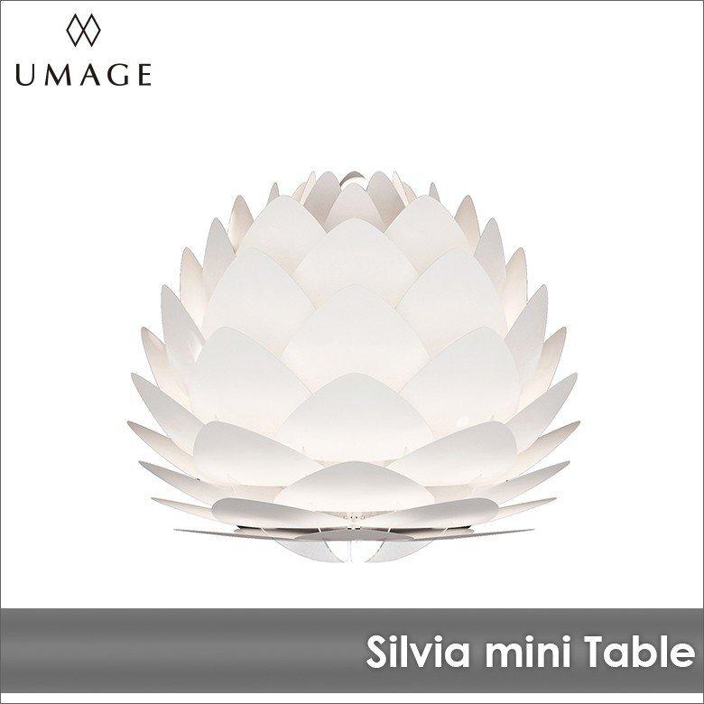 北欧照明 UMAGE Silvia mini table 1灯テーブルライト  VITA