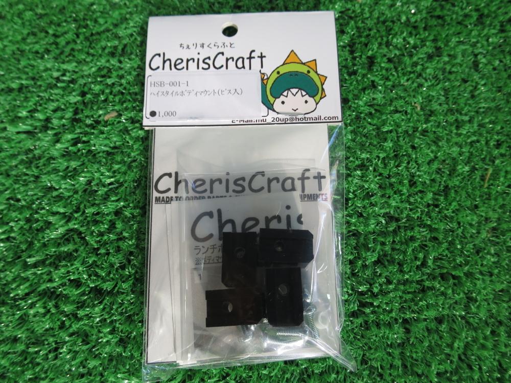 Cheris Craft(ちぇりすくらふと) HSB-0004-1 ランチボックス用 ハイスタイルボディマウント