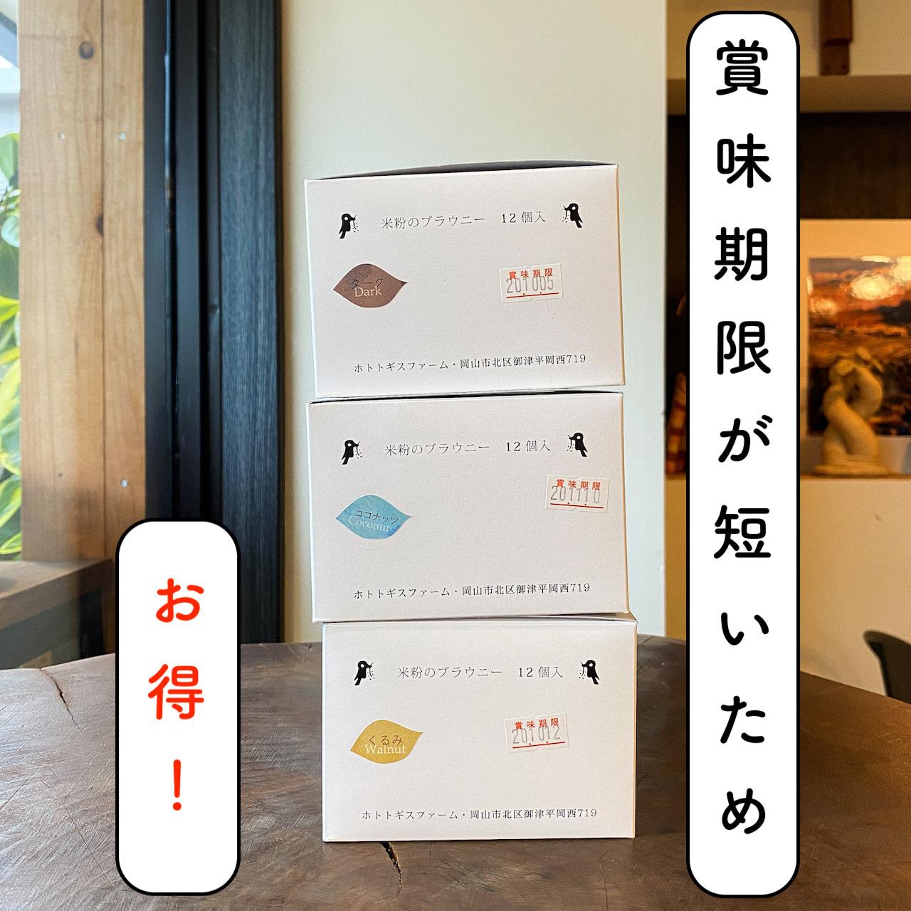 【賞味期限が短いためお得!!】米粉のブラウニー(12個)