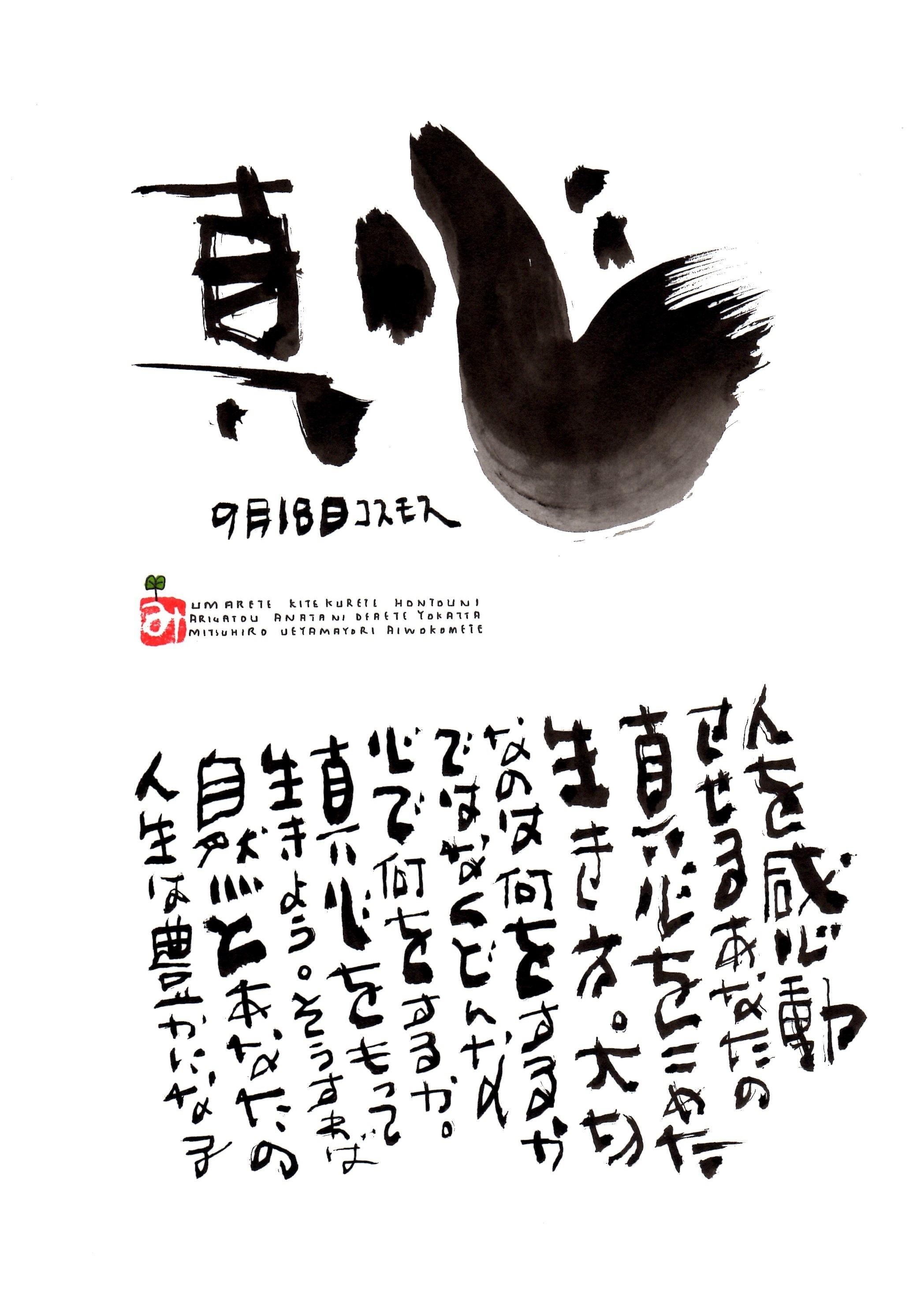 9月18日 誕生日ポストカード【真心】Sincerity