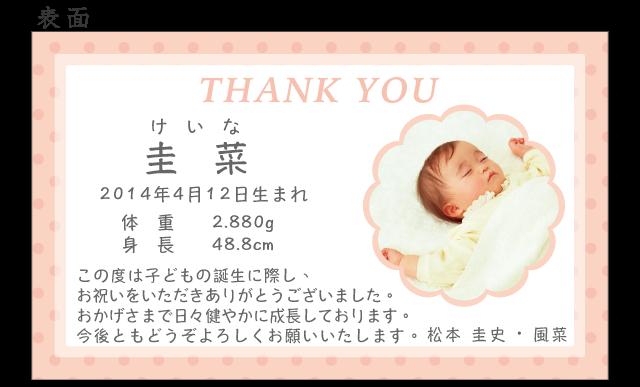 出産内祝いのメッセージカード シンプルなドットデザイン サーモンピンク 100枚