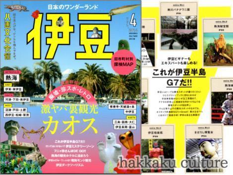 雑誌 - 八画文化会館 vol.4 全力特集:日本のワンダーランド伊豆 - 八画出版部