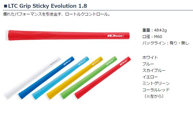 イオミック LTC Grip Sticky Evolution グリップ