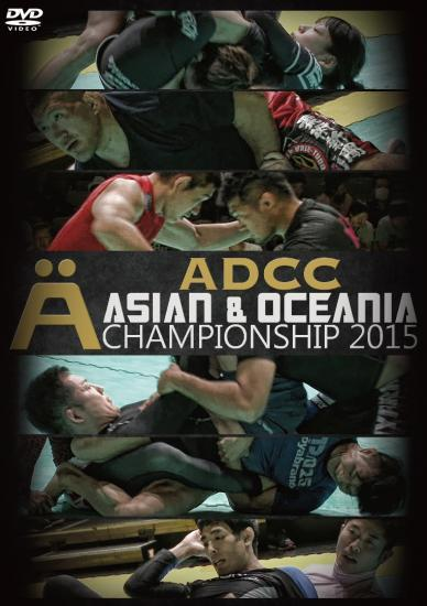 ADCC ASIAN & OCEANIA CHAMPIONSHIP 2015|グラップリング