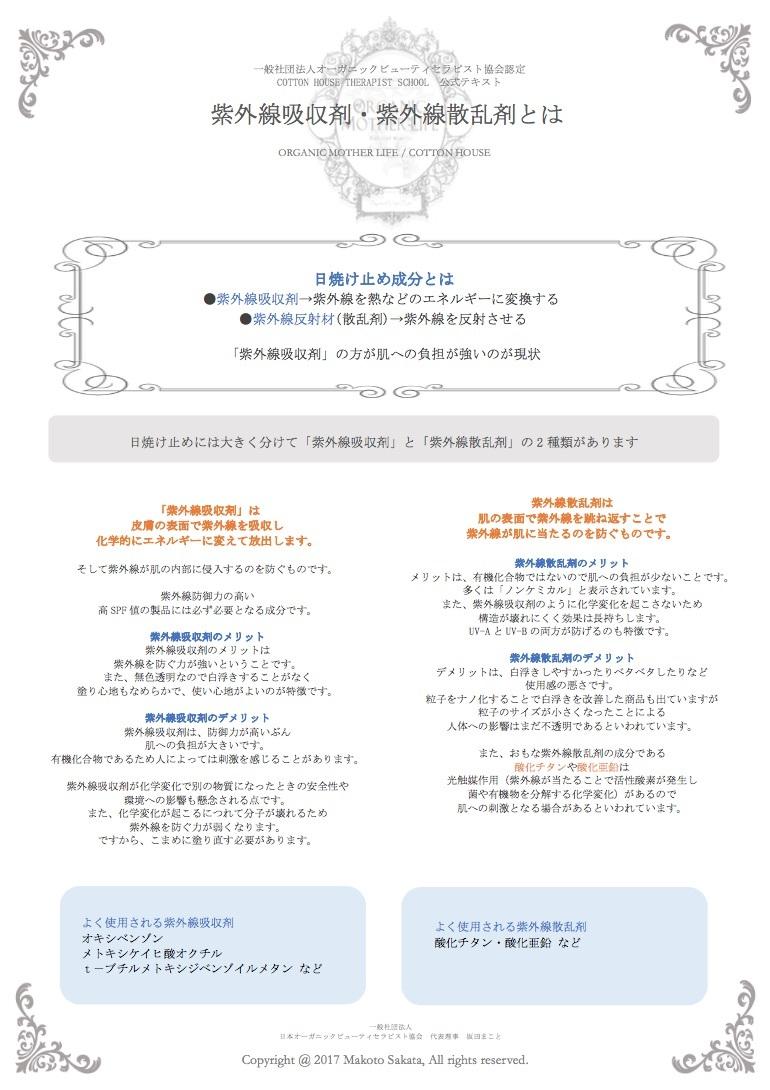 【ファンデーション卒業セット】サンケアスキンオイル×アロールートフェイスパウダーセット 5%OFF