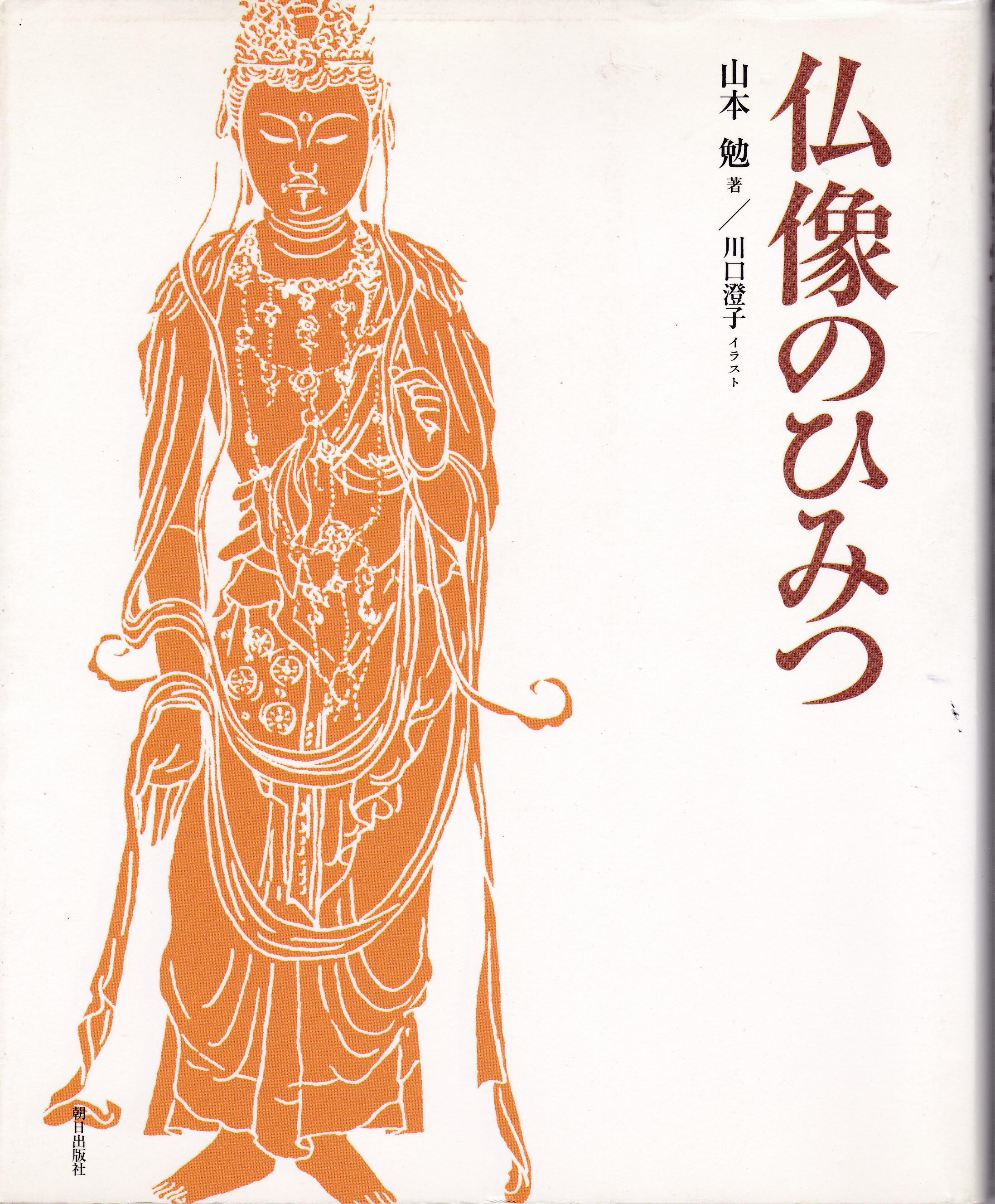 仏像のひみつ(朝日出版社 2006年第3刷)