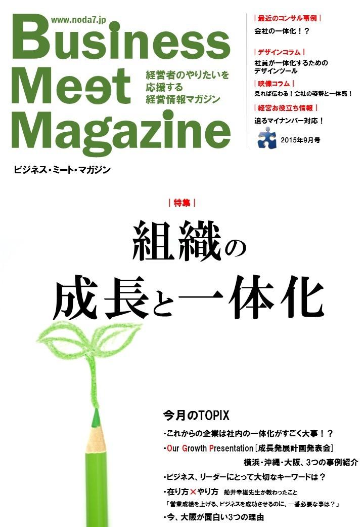 [雑誌]BMM2015年9月号「組織の成長と一体化」