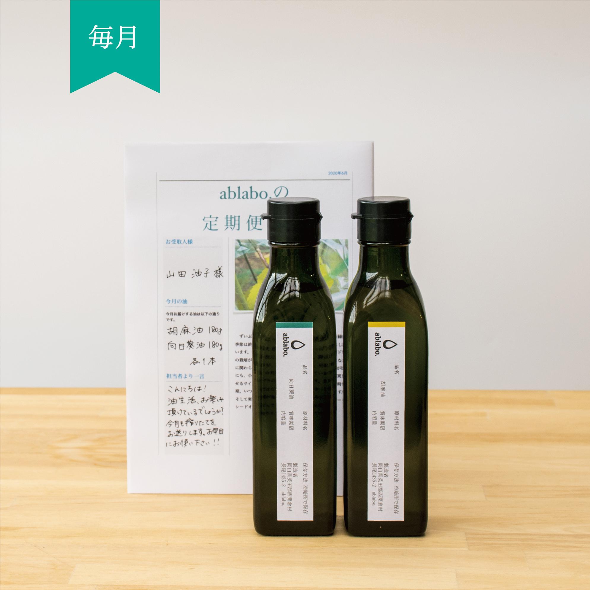 〈定期便〉胡麻油&向日葵油 毎月コース