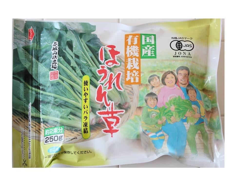 冷凍国産有機栽培ほうれん草(250g) - 画像1