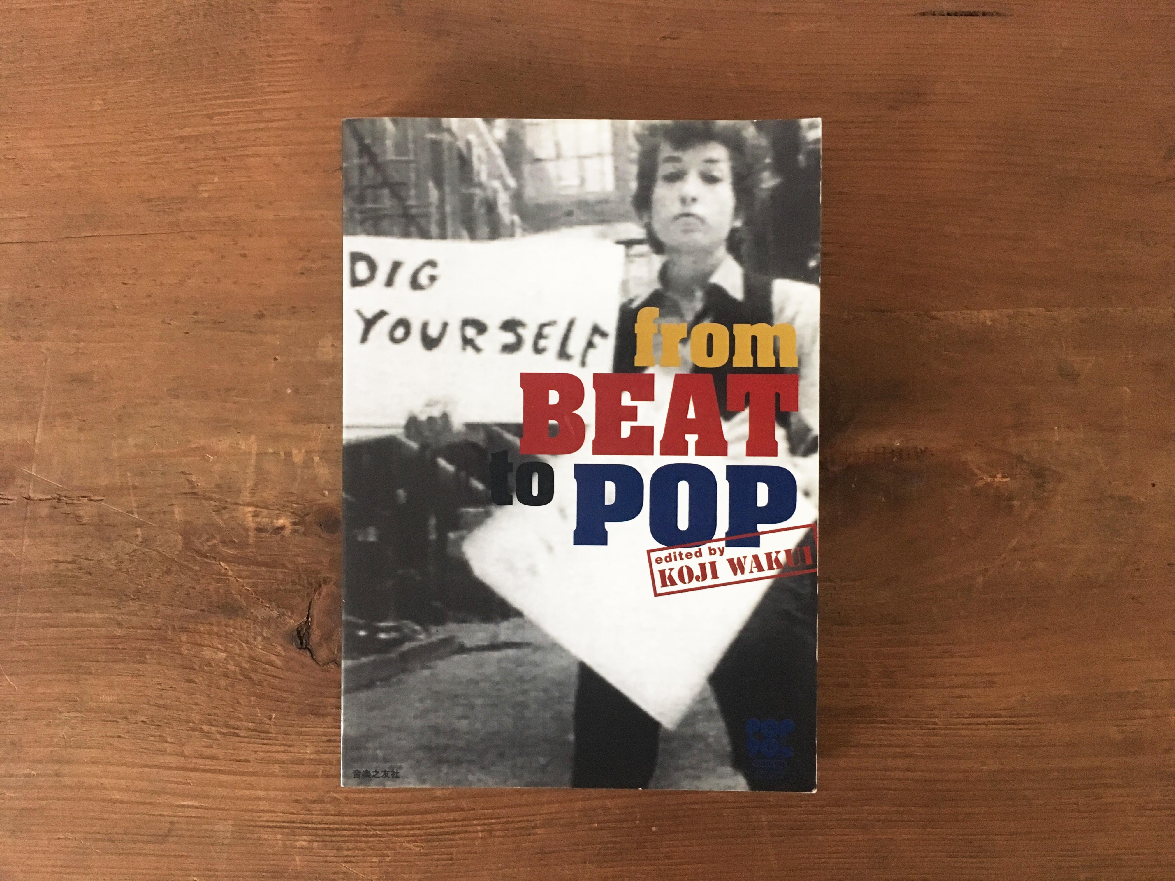 【古本】from BEAT to POP / 和久井光司