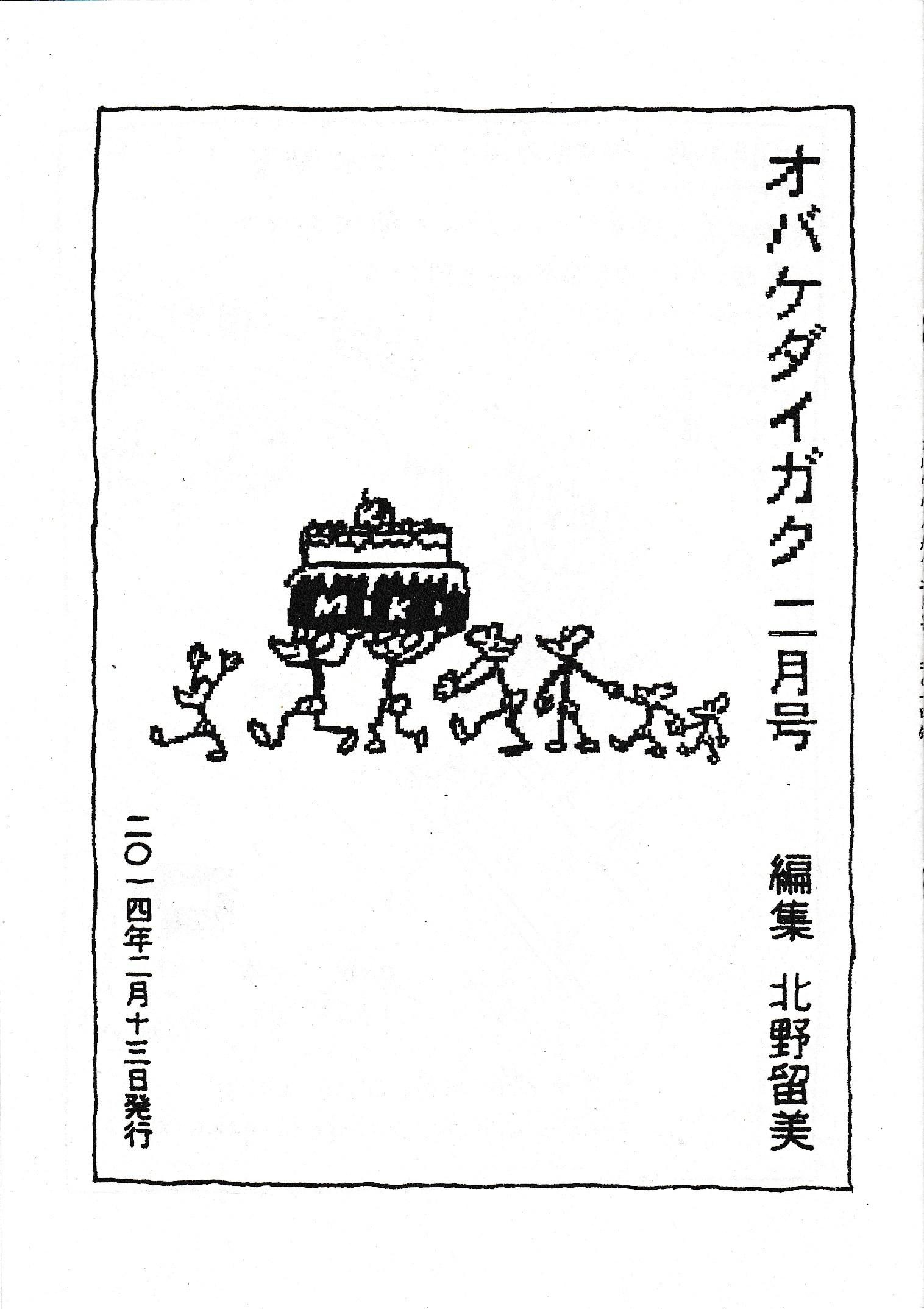 オバケダイガク 2月号 2014年2月13日発行 | 古書 みつづみ書房 powered by BASE