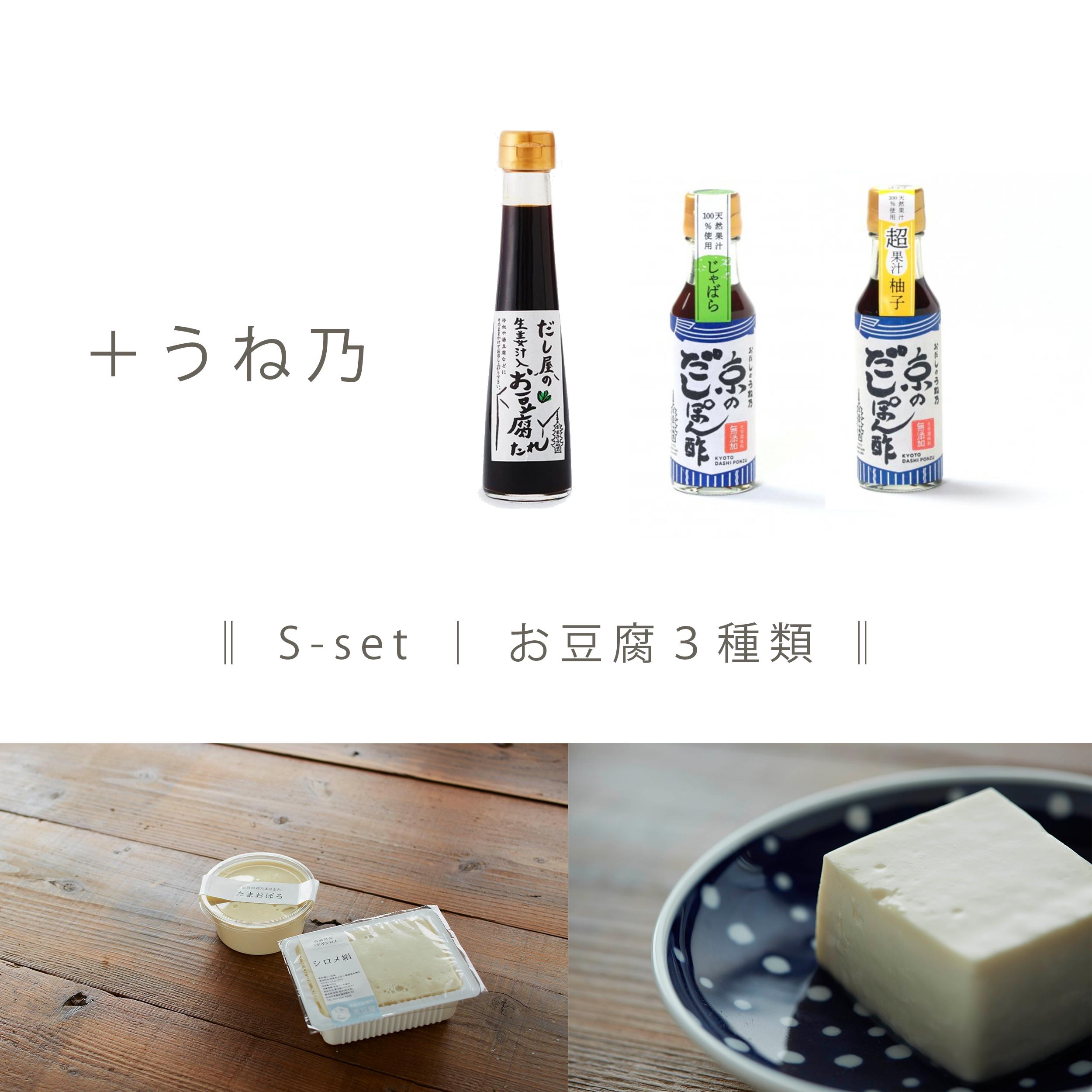 お豆腐+うね乃さん S-set 【国産大豆】