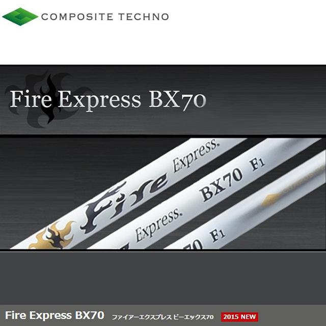 Fire Express BX70 ドライバー用シャフト