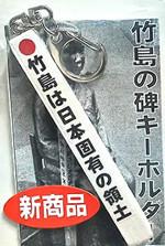 竹島の碑キーホルダー・ストラップ