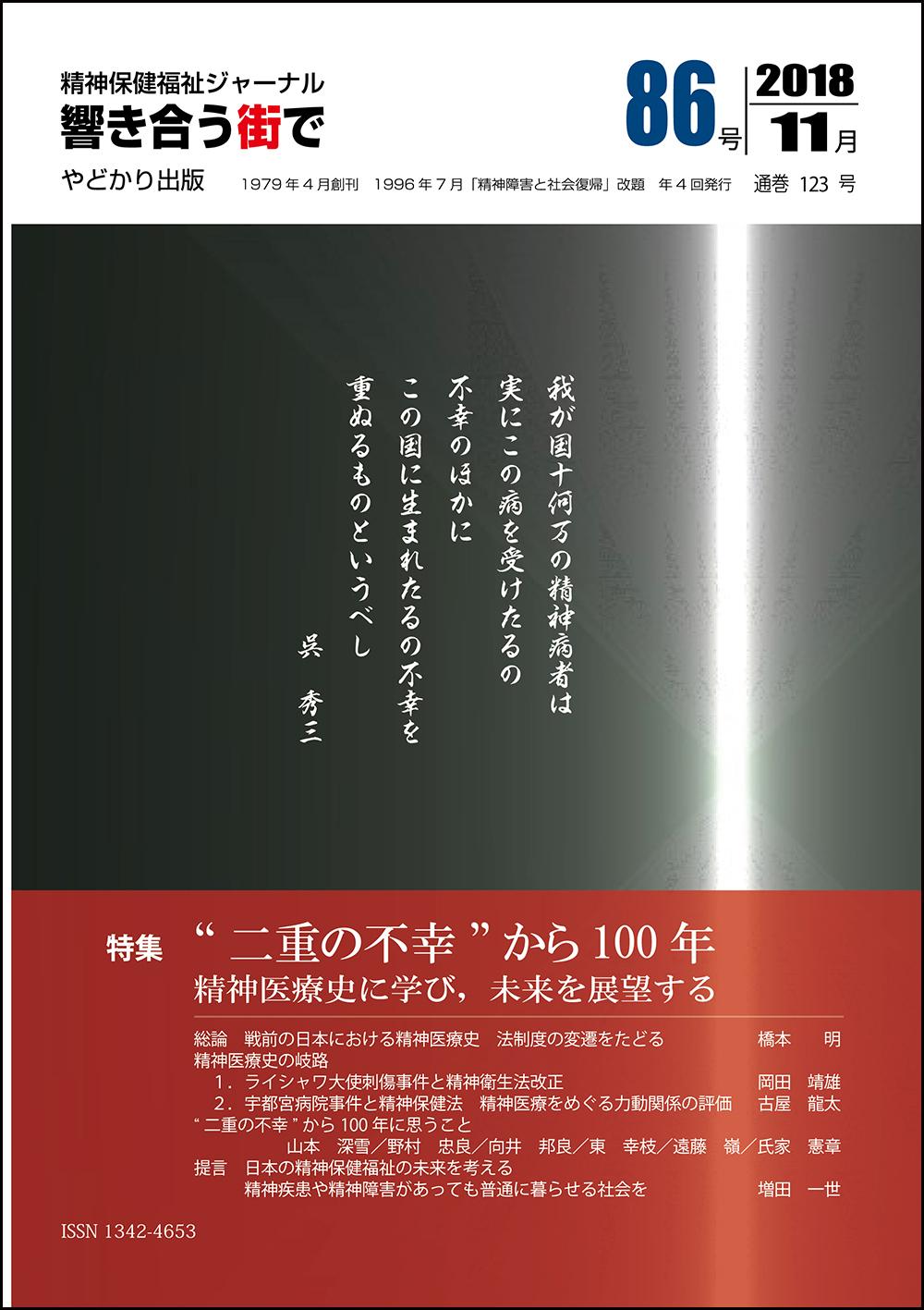 """響き合う街でNo.86 特集  """"二重の不幸""""から100年 精神医療史に学び,未来を展望する"""