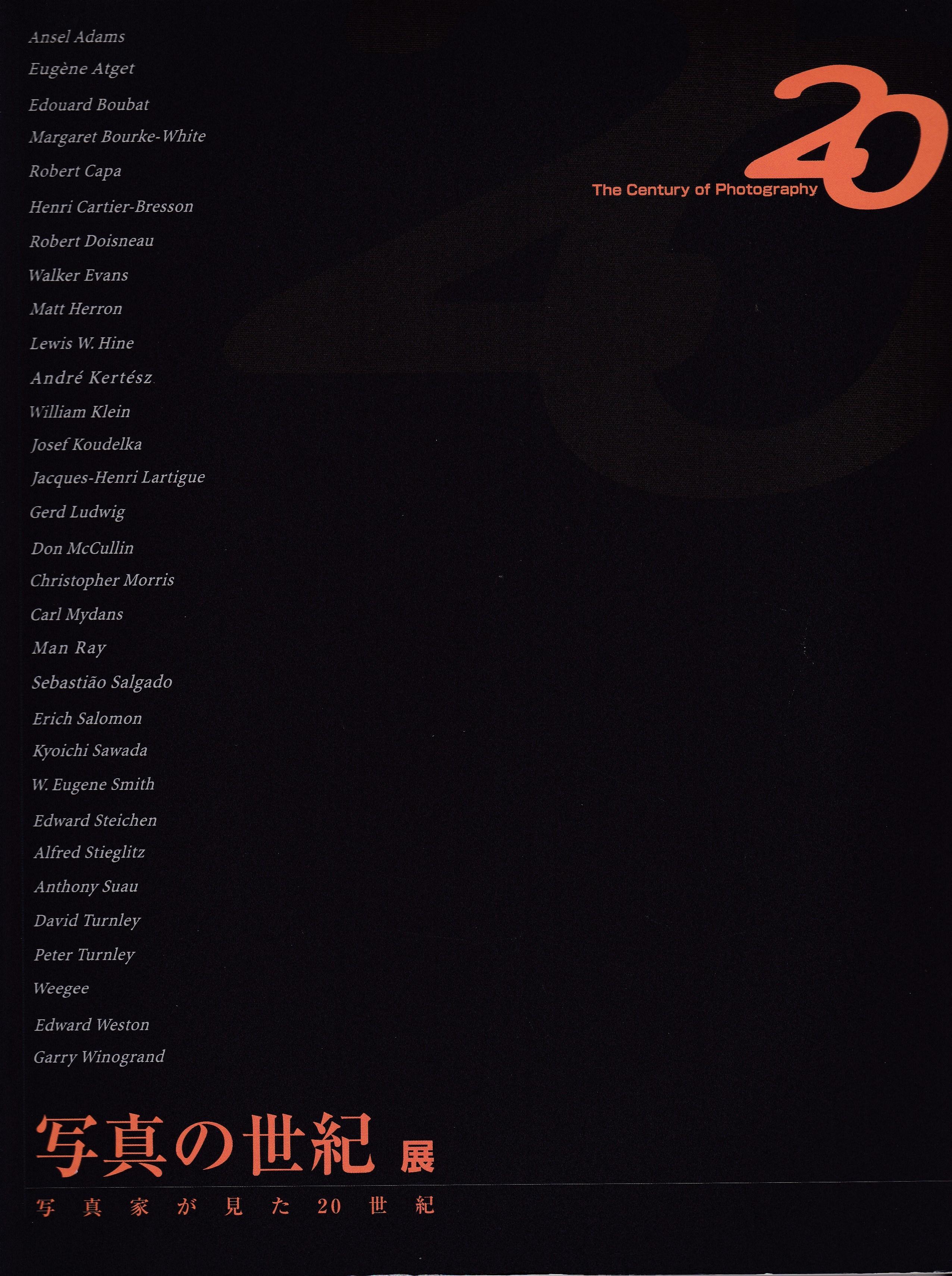 写真の世紀展 写真家が見た20世紀 PPS通信社 2000年