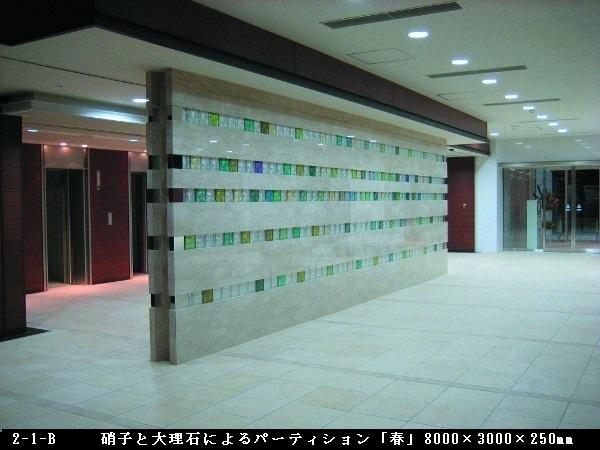 建築 /硝子と大理石によるパーティション「春」(8000×3000×250㎜ )   2-1-B