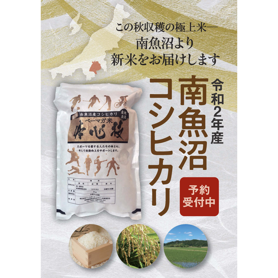 品番A <厳選米> ベーマガ米「体」「心」「技」 南魚沼産コシヒカリ 5kg
