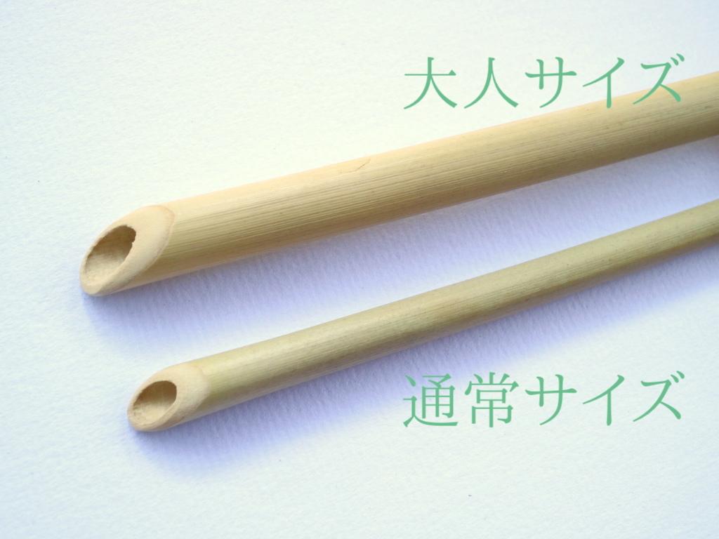 大人竹ストロー20cm_レ先(太・細とブラシ2本セット)