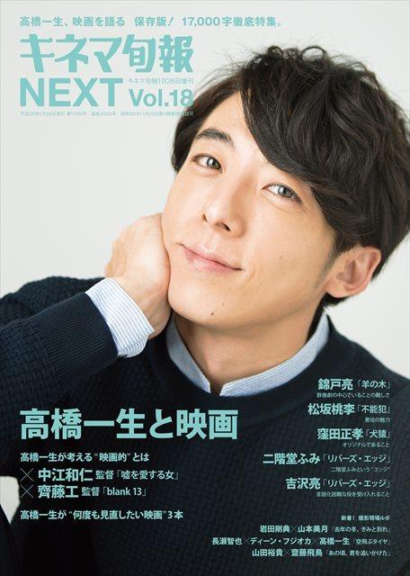 キネマ旬報増刊 キネマ旬報NEXT vol.18 「高橋一生と映画」(No.1769)