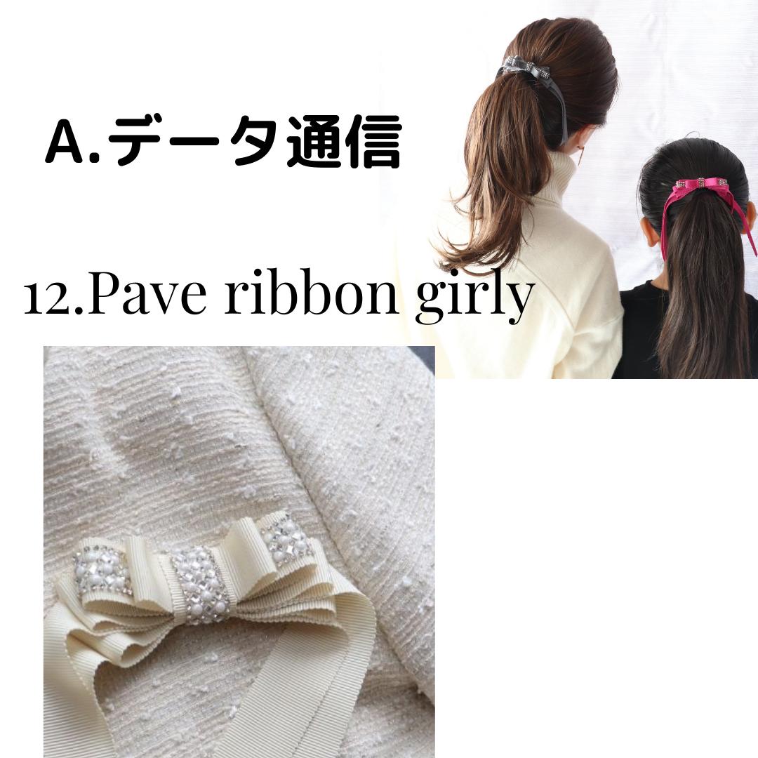 ⑫Pave ribbon girly A.データ通信
