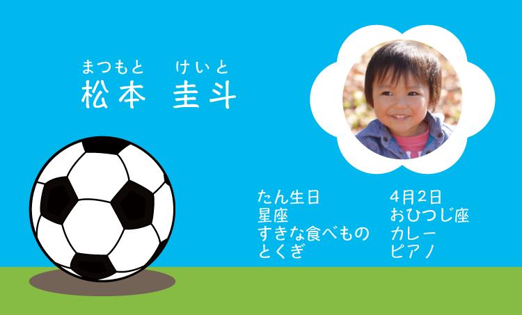 ママ名刺・子ども名刺 サッカーボール 100枚