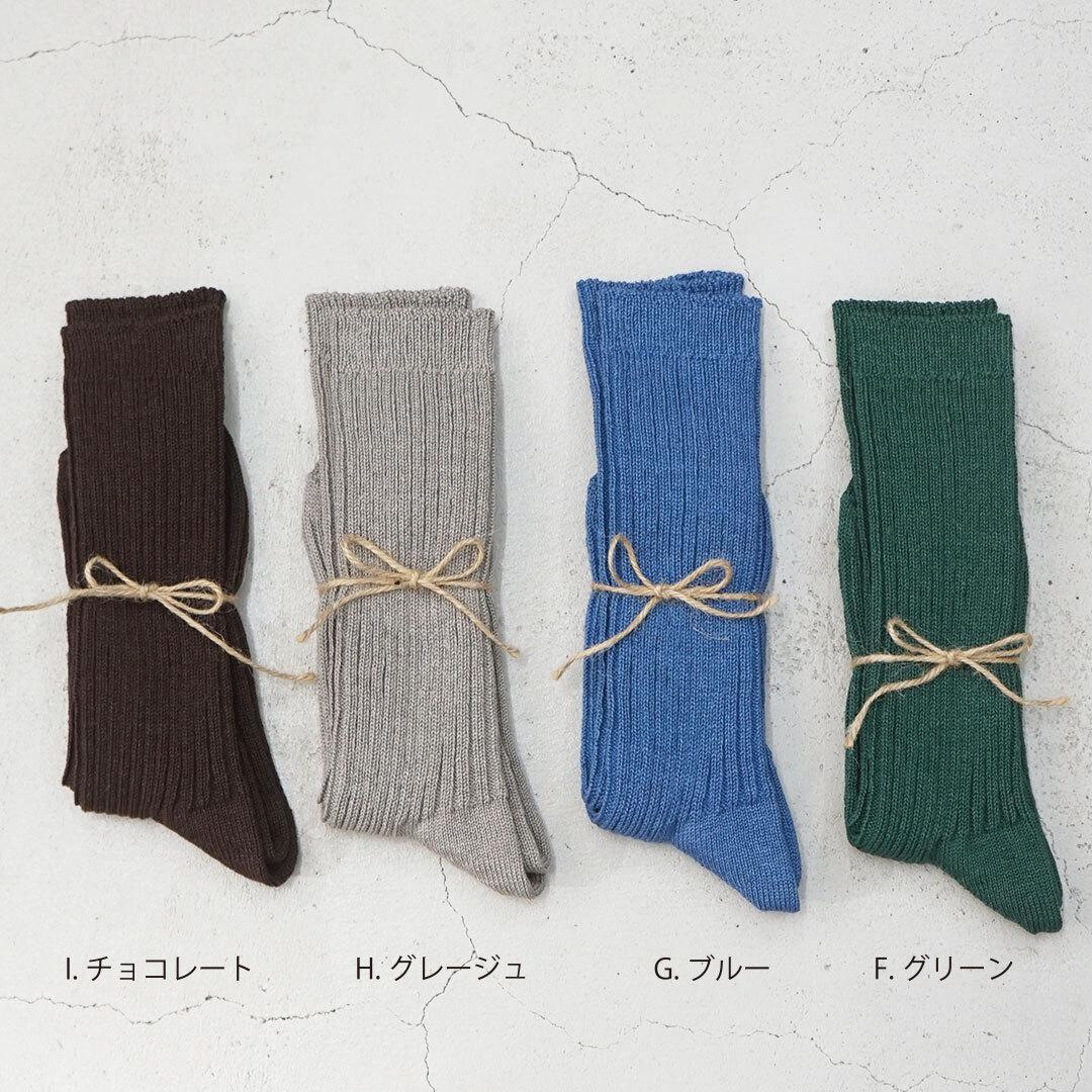 Loiter ロイター Linen Rib Socks リネンリブソックス 【返品交換不可】 (品番l019)