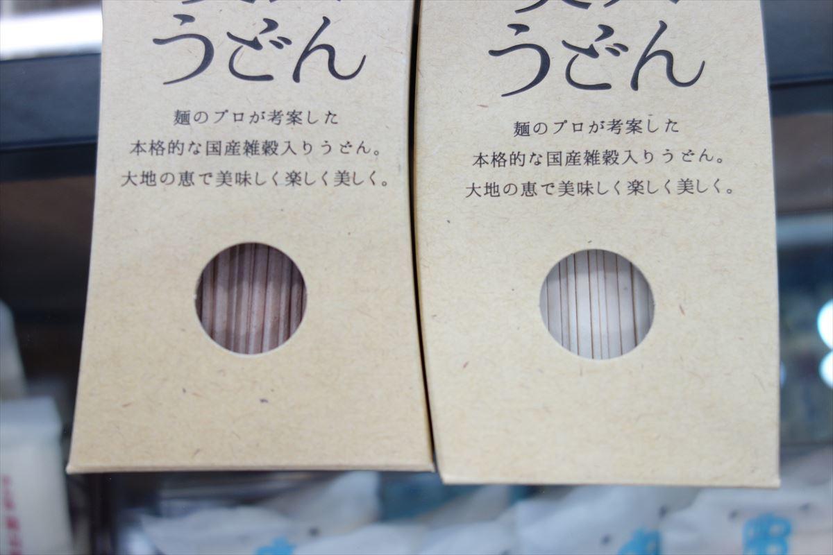 美人うどんセット2個入(紅白セット)(赤米、黍)