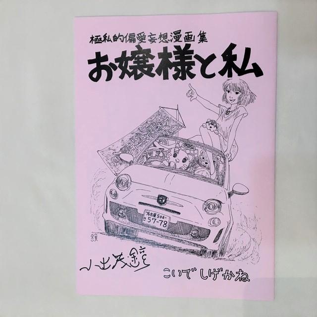 極私的偏愛妄想漫画集 お嬢様と私【税込価格】