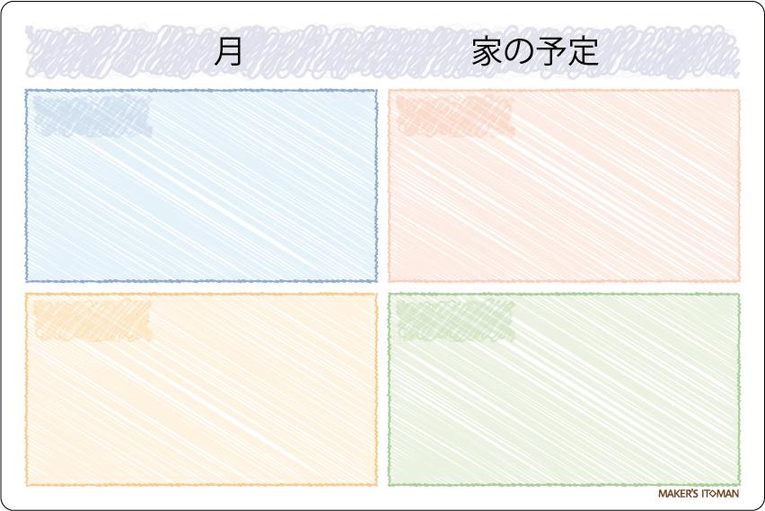 冷蔵庫マグネットホワイトボード(横型カラー)