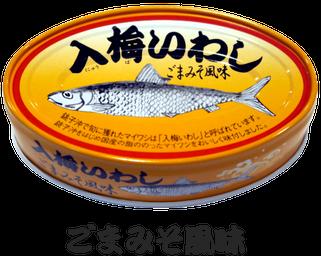 入梅いわし缶詰(ごまみそ風味)