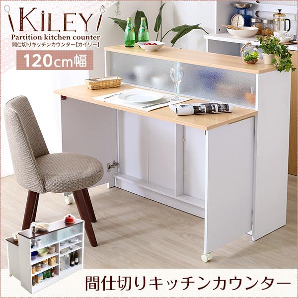 ツートンカラーがおしゃれな間仕切りキッチンカウンター(幅120cm)ナチュラル、ブラウン | Kiley-カイリー-|一人暮らし用のソファやテーブルが見つかるインテリア専門店KOZ|《HT-KL120》