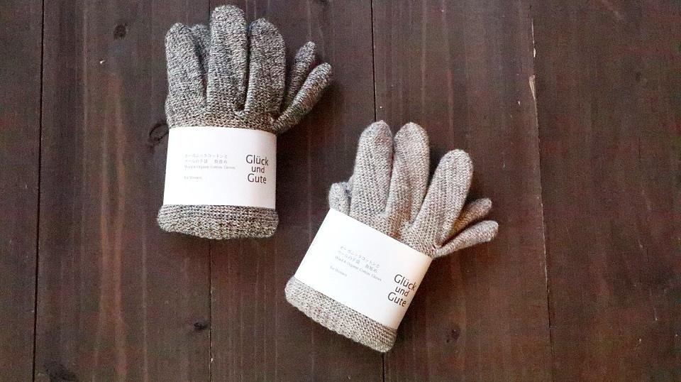 Gluck und Gute オーガニックコットンとウールの手袋