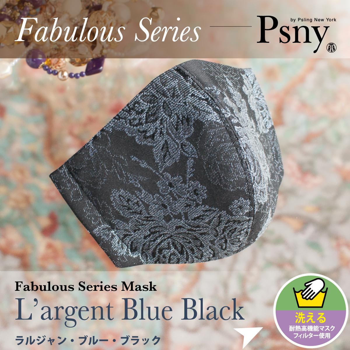 PSNY ラルジャン ブルー ブラック 花粉 洗える不織布フィルター入り 立体 大人 美人 小顔 高級 エレガント 女優 マスク 送料無料 FG5