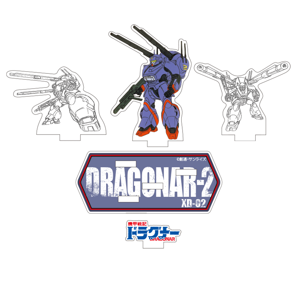 『機甲戦記ドラグナー』アクリルフィギュア 「ドラグナー2」